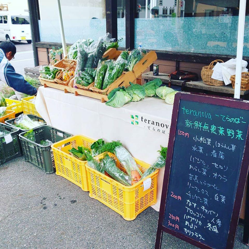 蔵らの野菜直売