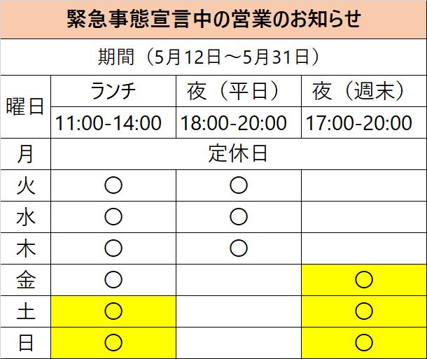 営業時間変更のお知らせ(5月31日まで)