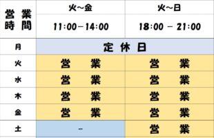2021年9月30日以降の営業時間(緊急事態宣言解除後)